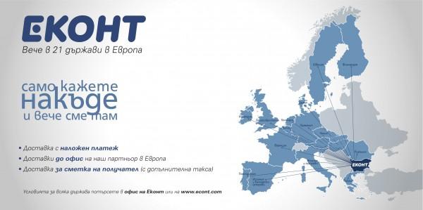 Еконт - доставки до Европа